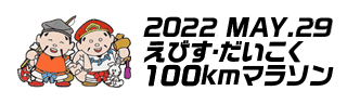 えびすだいこく100kmマラソン